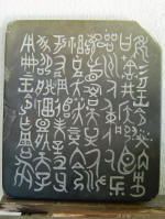Slate Tablet - Chinese [copy] - An item by Cliff Fraser